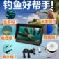 户影钓鱼好帮手水下高清可视摄像头可视探鱼器